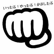 こぶしの画像(格闘技に関連した画像)