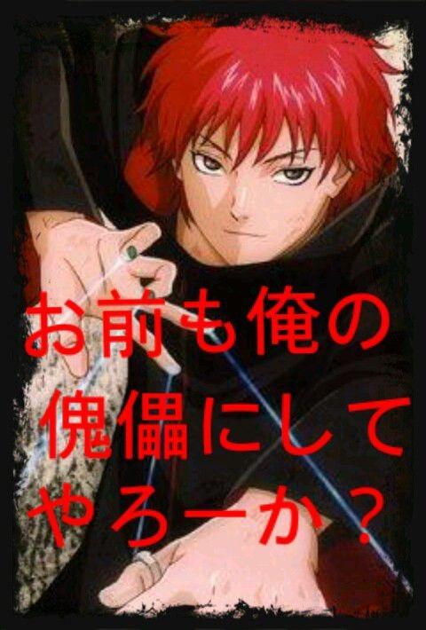 暁 (NARUTO)の画像 p1_30