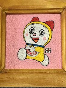 ドラミちゃんの画像(刺繍に関連した画像)