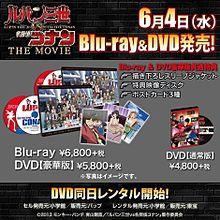 ルパコナ Blu-ray/DVDの画像(MOVIEに関連した画像)