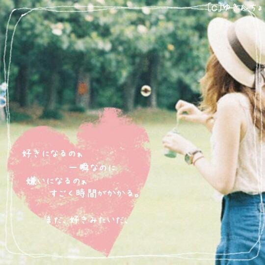 失恋の画像 p1_18