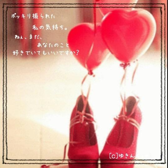 失恋の画像 p1_19