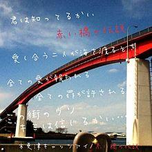 赤い橋の伝説の画像(赤い橋に関連した画像)