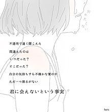 泣きたいの画像(別れたくないに関連した画像)
