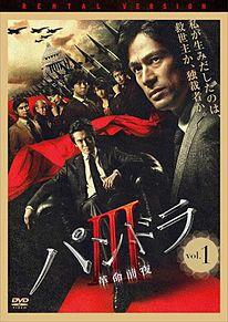 パンドラ革命前夜 WOWOWドラマの画像(小澤征悦に関連した画像)