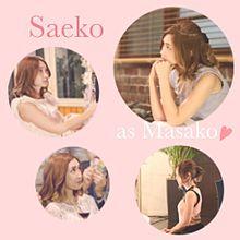 5→9 私に恋したお坊さん 紗栄子 毛利まさこの画像(毛利まさこに関連した画像)