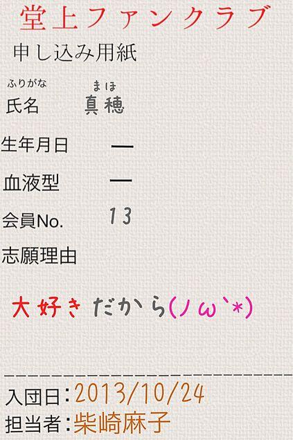 まほ♪★堂上郁さんへ( *´艸`)の画像 プリ画像
