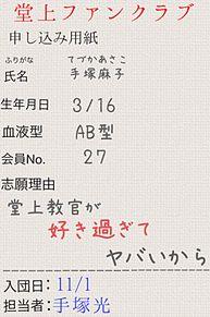 手塚麻子さんへ♪( *´艸`)の画像(ファンクラブに関連した画像)