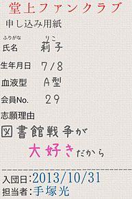 蒼汰loveさんへ♪( *´艸`)の画像(ファンクラブに関連した画像)