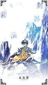 【封神演義】太公望(自作の画像(封神演義に関連した画像)