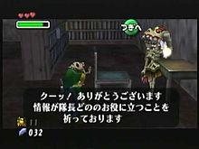 ゼルダの伝説 ムジュラの仮面 リンク プリ画像