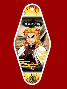 【鬼滅】煉獄杏寿郎【炎柱】の画像(杏寿郎に関連した画像)