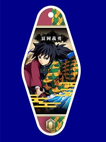 【鬼滅】冨岡義勇【水柱】の画像(義勇に関連した画像)
