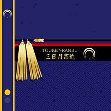 【刀剣】三日月宗近【台紙】 プリ画像
