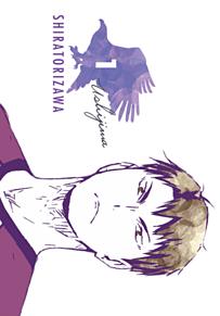 【ハイキュー】牛島若利【白鳥沢】の画像(白鳥に関連した画像)