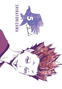 【ハイキュー】天童覚【白鳥沢】の画像(鳥に関連した画像)