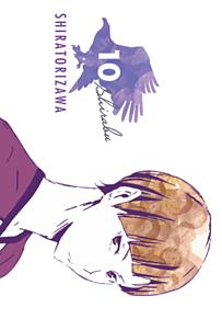 【ハイキュー】白布賢二郎【白鳥沢】の画像(鳥に関連した画像)