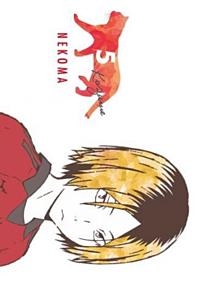 【ハイキュー】孤爪研磨【音駒】の画像(研磨に関連した画像)