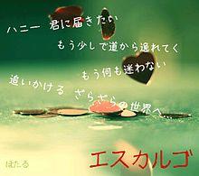 スピッツ エスカルゴ 歌詞の画像(#エスカルゴに関連した画像)