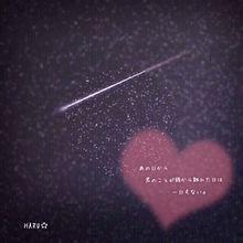 HARU☆ポエム.の画像(待ち受け/正方形に関連した画像)