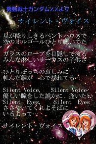 サイレント・ヴォイス   歌詞画像の画像(機動戦士ガンダムZZに関連した画像)