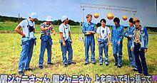 関ジャニ∞の画像(テリー伊藤に関連した画像)