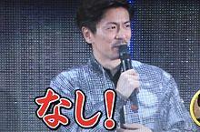 森田剛 プリ画像