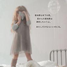 tokimeki さんの画像(年下男子に関連した画像)