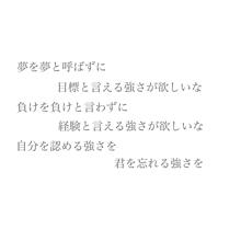 back number / 遠吠え 歌詞画の画像(BACKに関連した画像)
