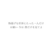 竹内唯斗 / ニビイロ 歌詞画の画像(恋愛 ポエムに関連した画像)