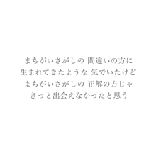 菅田将暉 / まちがいさがし 歌詞画の画像(恋愛 ポエムに関連した画像)