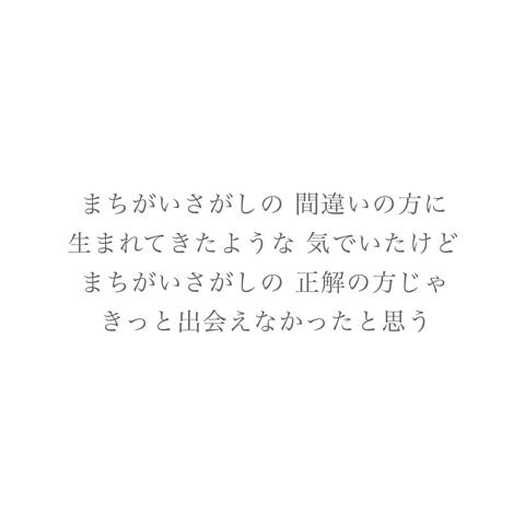 菅田将暉 / まちがいさがし 歌詞画の画像 プリ画像