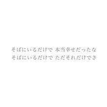 菅田将暉 / さよならエレジー 歌詞画の画像(恋愛 ポエムに関連した画像)