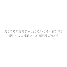 Rake / 100万回の「I love you」歌詞画の画像(恋愛 ポエムに関連した画像)