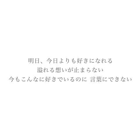 歌詞 キセキ 今「キセキ」が心に響く!奇跡を軌跡に繋げたGReeeeNが描く未来