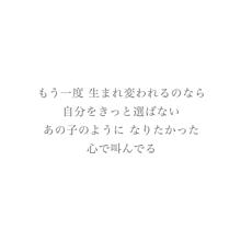 吉田山田 / 未来 歌詞画2 プリ画像