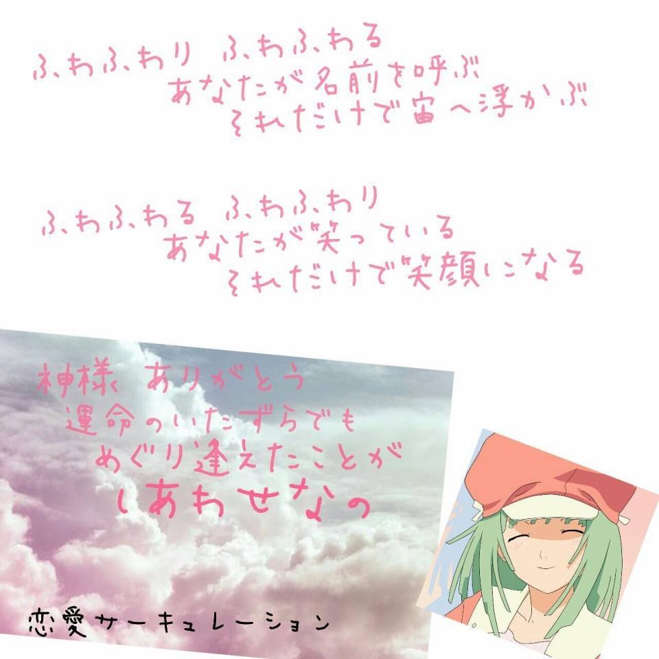 レーション 恋愛 サーキュ