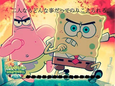 スポンジボブ&パトリック☆の画像(プリ画像)