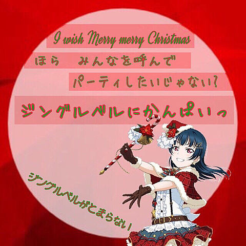 津島善子 ヨハネ クリスマス ジングルベルがとまらない 歌詞画の画像(プリ画像)