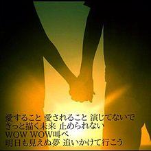 KAT-TUN歌詞画 楔の画像(プリ画像)