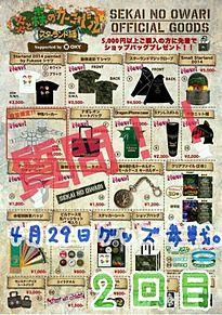 スターランド編さいたまスーパーアリーナグッズ参戦!!