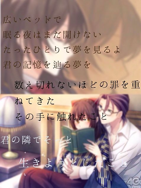 from y to y 歌詞画の画像(プリ画像)