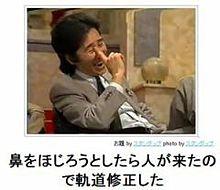 bokete おもしろ 田村正和の画像(田村正和に関連した画像)