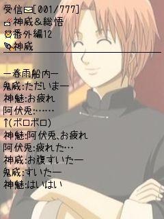 春雨 神威 銀魂の画像 プリ画像   春雨 神威 銀魂 [3905825]