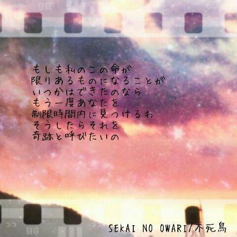 セカオワ歌詞画像♡の画像(プリ画像)