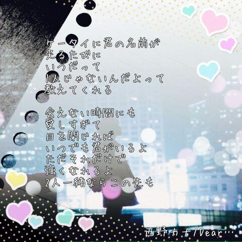 西野カナ歌詞画像♡の画像(プリ画像)