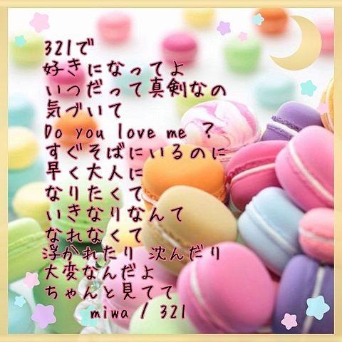 miwa歌詞画♪の画像(プリ画像)
