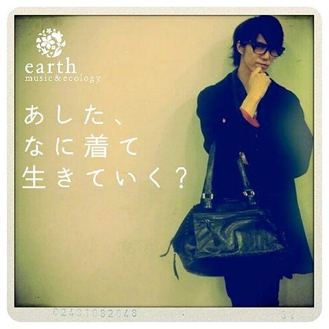 浜尾京介×earth music&ecologyの画像(プリ画像)