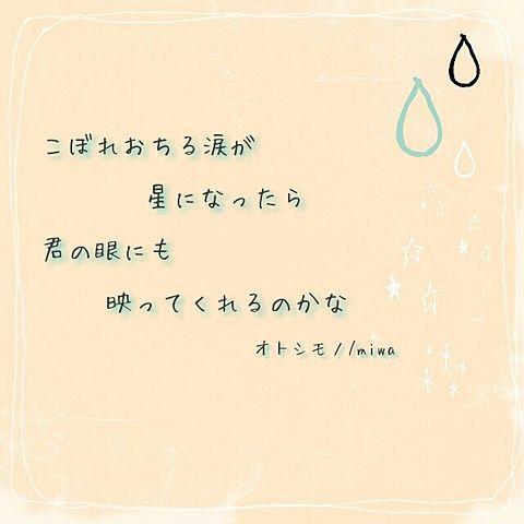miwa オトシモノ 歌詞画の画像(プリ画像)