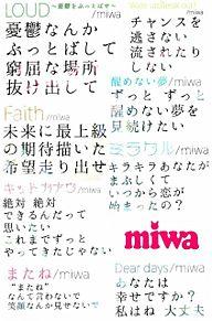 miwa 歌詞画 まとめみたいなの プリ画像